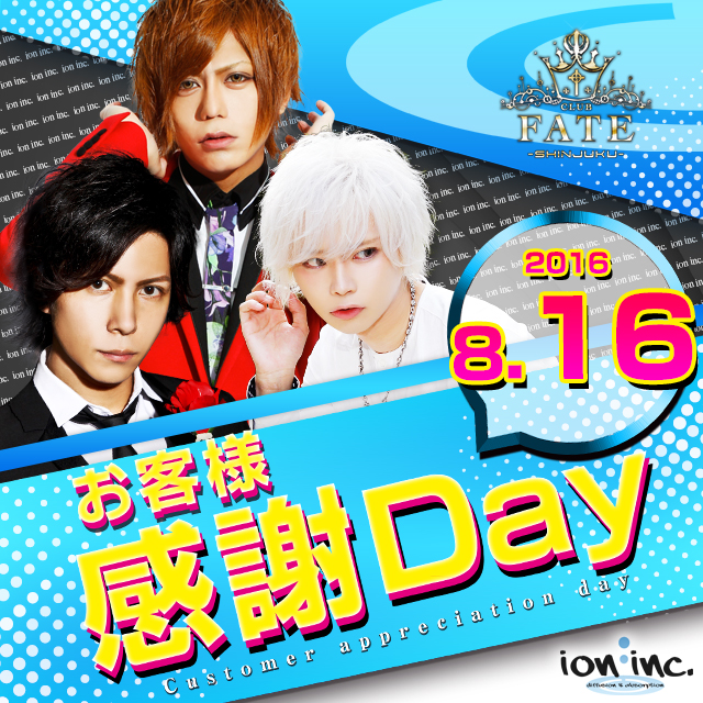 FGHD ion inc.  FATE お客様感謝祭DAY